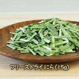 乾燥野菜 フリーズドライ野菜 フリーズドライにら(15g)乾燥ニラ フリーズドライ 乾燥野菜のアスザックフーズ【ラーメン具材】