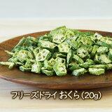 乾燥野菜 フリーズドライ野菜 フリーズドライ おくら(20g) 乾燥オクラ 味噌汁や和え物に 乾燥野菜のアスザックフーズ