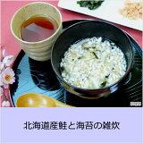 北海道産鮭と海苔の雑炊