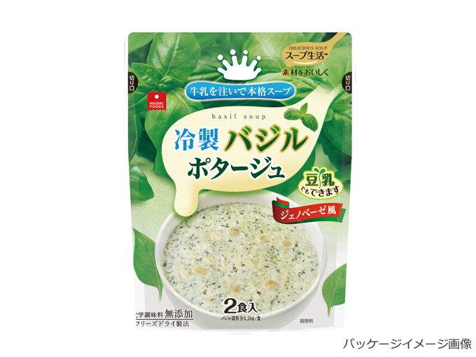 冷製バジルポタージュ(2食入り)アスザックフーズフリーズドライ化学調味料無添加
