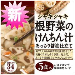 【一人暮らし・女性・お弁当スープ】歯触りの良い根野菜をたっぷり使用した食べ応えのあるけん...