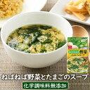 フリーズドライスープ ねばねば野菜とたまごのスープ 4食 アスザックフーズ