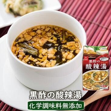 フリーズドライスープ 黒酢の酸辣湯(4食)アスザックフーズ 化学調味料無添加