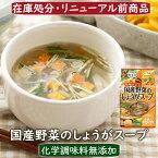 フリーズドライスープ 冷えを気にする女性に 和風仕立て 国産野菜のしょうがスープ アスザックフーズ フリーズドライスープ 生姜入り 乾燥インスタントスープ ショウガ