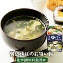 フリーズドライスープ 贅沢ゆばのお吸い物(4食)【お寿司に良く合うお吸い物】 国産ゆば、三つ葉、柚子...