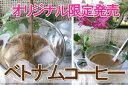 濃くてあま~い!ベトナム旅行気分 ベトナム産コーヒー豆、コンデンスミルク使用の本格派 アイ...
