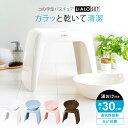 お風呂 椅子 おしゃれ 浴用いす BI-300AG 送料無料 風呂用品 いす イス 風呂 白 パールホワイト・シルバー・パールベージュ 雑貨 新生活 一人暮らし アイリスオーヤマ