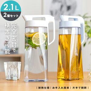 ピッチャー 冷水筒 耐熱 水差し 横置き プラスチック 2リットル 2L おしゃれ 洗いやすい 麦茶ポット 新生活 【 アスベル ドリンク ビオ ASVEL VIO 2100K 2本 セット 】