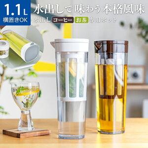 ピッチャー 冷水筒 耐熱 水差し 横置き プラスチック 1リットル 1L おしゃれ 洗いやすい 茶漉し 麦茶ポット 新生活 【 アスベル ドリンク ビオ ASVEL VIO D112T 】