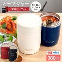 スープジャー スープ 保温 保温弁当箱