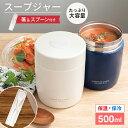スープジャー スープ 保温 保温弁当箱 スープコンテナー 弁