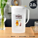 冷水筒 耐熱 ピッチャー 2リットル 2L 洗いやすい プラスチック おしゃれ 麦茶ポット 水差し 【 ディズニー Disney プー アスベル ドリンク ビオ ASVEL VIO D202 PO20 】