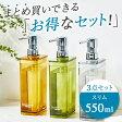 詰め替え用ボトルディスペンサー S550スリム【3本セット】