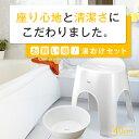風呂いす 風呂椅子 エミール 40cm 【 湯桶 セット 】【 母...