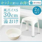 風呂椅子 バスチェア【送料無料】【アスベル ASVEL】エミール 風呂イス 30cm 湯桶 セット