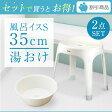 風呂椅子 バスチェアエミール 風呂イス 35cm 湯桶 セット