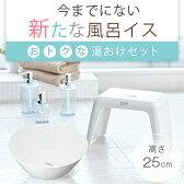 風呂椅子 バスチェア【送料無料】【アスベル ASVEL】リアロ 風呂イス 25cm 【湯桶 セット】