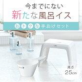 風呂椅子 バスチェアーリアロ 風呂イス 25cm 【手桶 セット】