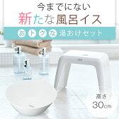 風呂椅子 バスチェアーリアロ 風呂イス 30cm 【湯桶 セット】