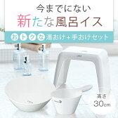 風呂椅子 バスチェアーリアロ 風呂イス 30cm 【手桶+湯桶 セット】