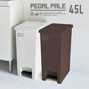 ゴミ箱 エバン ペダル 45L SD ...