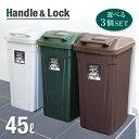 ゴミ箱 ごみ箱 分別 SPハンドルペール 45L 【 3個セット 】【 新生活 アスベル ASVEL 】