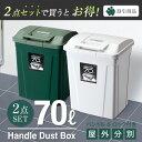 ゴミ箱 ごみ箱 ダストボックス分別 ダストボックスSPハンドルペール 70L【2個セット】