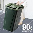 ゴミ箱 ごみ箱 分別 SPハンドルペール 90L キャスター付き 【 新生活 アスベル ASVEL 】