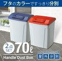 ゴミ箱 ごみ箱 ダストボックス分別 ダストボックスハンドルペール 70L【2個セット】L