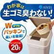ゴミ箱 ごみ箱 ダストボックス密閉 プッシュ 20L