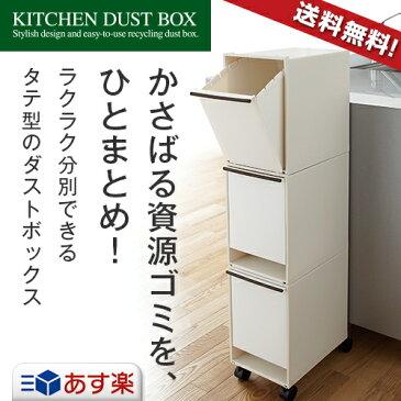 ゴミ箱 ごみ箱 資源ゴミ 分別ワゴン 3段 スリム 37.5L キャスター付