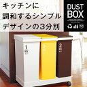 ゴミ箱 ごみ箱 N資源ゴミ 横型 3分別 ワゴン 60L キ...