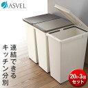 ゴミ箱 ごみ箱 キッチンジョイント 分別 3個セット 【 アスベル ASVEL 】