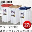 ゴミ箱 ごみ箱 ダストボックスジョイント分別 ダストボックス 27L
