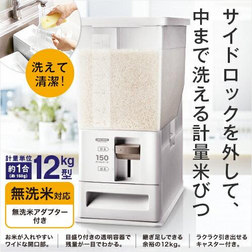 計量 米びつ 12kg