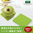 【アスベル ASVEL】ポゼ シリコン 鍋敷き 角型