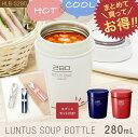 スープジャー スープボトル HLB-S280 【スプーンセッ...