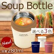 スープジャースープボトルランタス