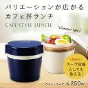 弁当箱 お弁当箱 保温弁当箱カフェ丼 ランチ HLB-CD500