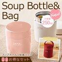 スープジャー スープボトル HLB-SR250 【スープボト...