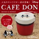 弁当箱 お弁当箱 保温弁当箱カフェ丼 保温ランチ HLB-CD500(ミッキー)