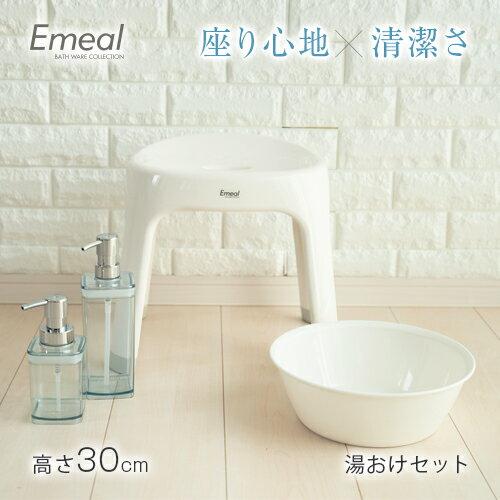 風呂椅子 風呂いす 風呂イス バスチェア お風呂 椅子 30cm セット おしゃれ 高め 洗いやすい 介護 抗菌 【 アスベル エミール ASVEL EMEAL S 30cm 湯桶 セット 】