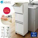 ゴミ箱 ごみ箱 資源ゴミ 分別ワゴン 3段 ワイド 43L キャスター付 【 アスベル ASVEL 】