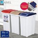 ゴミ箱 ごみ箱 ジョイント 分別 3個セット 【 アスベル ASVEL 】