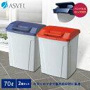 ゴミ箱 ごみ箱 分別 ハンドルペール 70L 【 2個セット 】【 アスベル ASVEL 】