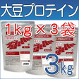 大豆プロテイン ソイプロテイン プレーン、チョコレート、ストロベリーが各1kg 合計3kgセット 送料無料