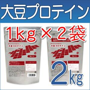 保存料・着色料・香料不使用の製品です。大豆プロテイン ソイプロテイン 無添加プレーン2kg 送...