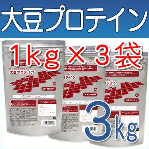 大豆プロテイン ソイプロテイン ストロベリー3kg 送料無料