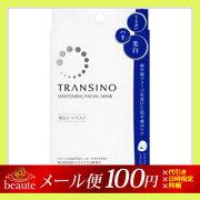 トランシーノ ホワイトニング フェイシャルマスク