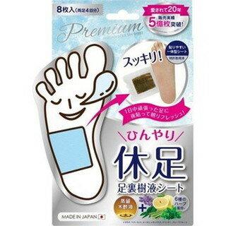 ペロリン 足裏樹液シート Premium 休足 / 8枚入(4回分)